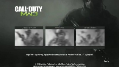 Скриншоты из Call of Duty: Modern Warfare 3