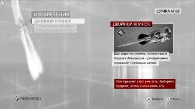 Скриншоты из Assassin's Creed: Brotherhood