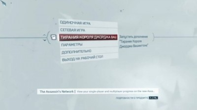 Скриншоты из Assassin's Creed 3 Tyranny of King Washington